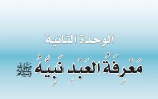 حل الوحدة الثانية معرفة العبد نبيه ﷺ توحيد ثاني ابتدائي ف2