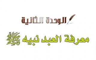 حل الوحدة الثانية معرفة العبد نبيه ﷺ توحيد خامس ابتدائي ف2