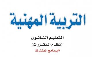 حل كتاب التربية المهنية مقررات 1442