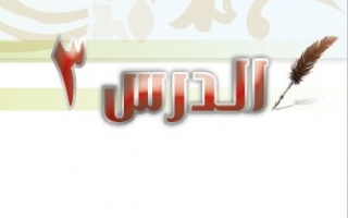 حل درس محبة النبي ﷺ (2) دراسات إسلامية سادس ابتدائي