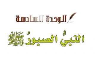 حل الوحدة السادسة النبي الصبور ﷺ حديث وسيرة خامس ابتدائي ف2