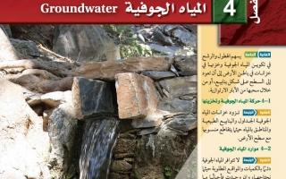 حل الفصل الرابع المياه الجوفية علم الأرض (جيولوجيا) مقررات