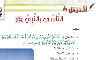 حل درس التأسي بالنبي ﷺ دراسات إسلامية سادس ابتدائي