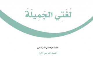 حل كتاب لغتي الجميلة خامس ابتدائي ف1 1443